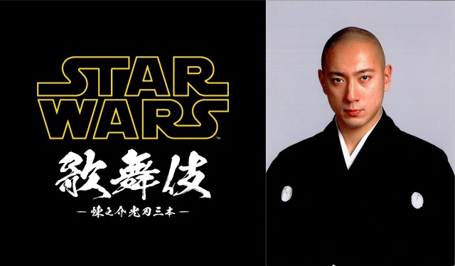 Star Wars is being turned into a kabuki play with one Japan's biggest stars playing Kylo Ren
