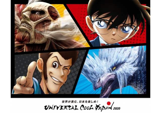 Attack on Titan roller coaster, Monster Hunter VR hunt to open at Universal Studios Japan!