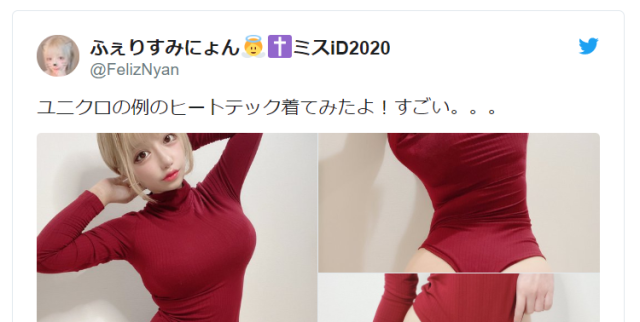 Uniqlo's shockingly sexy new clothing item inspires selfies and anime-style fan art