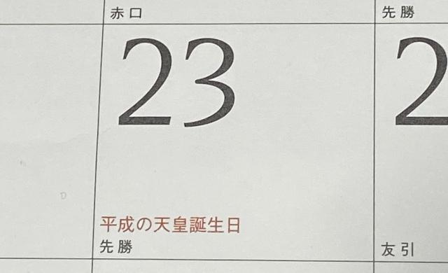 天皇 誕生 日 祝日