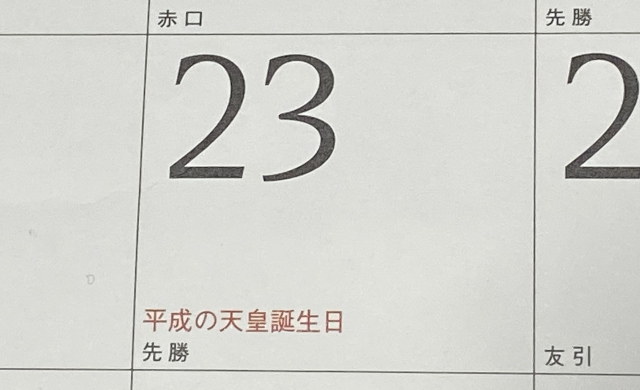 Overworked Japan loses last public holiday of the year, even though it's still on the calendar