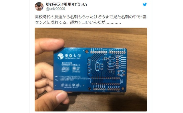 Japanese Twitter blown away by super cool business card that looks like computer hardware
