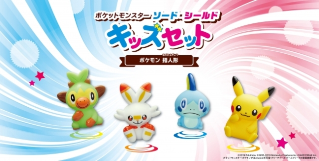 New kids sets at Mister Donut come with adorable finger puppets from Pokémon Sword and Shield