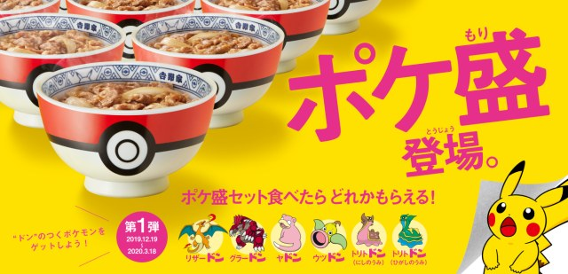 A wild collab appears between Yoshinoya and Pokémon
