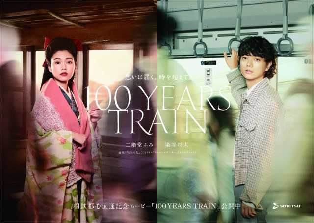 Japanese train history plays out like a sliding doors rom com in 100 Years Train ad 【Video】