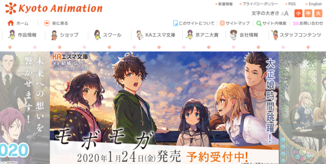 Kyoto Animation closing donation account for arson attack victims soon