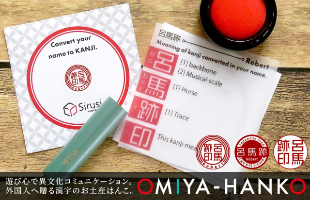 Dodge the biggest problem of giving yourself a kanji name with these for-foreigner personal seals