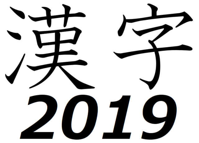 Japan announces Kanji of the Year for 2019, and it was really the only logical choice