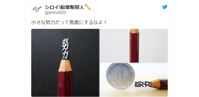 """Japanese artist frets over """"wasting"""" pencils for lead art: Twitter steps in with ardent praise"""