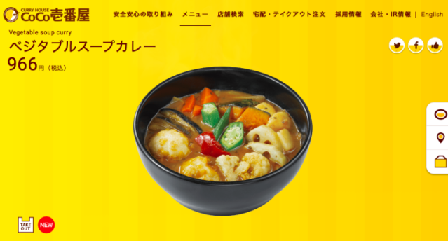 Japan's most popular curry chain now has vegan soup curry, and it's delicious【Taste test】