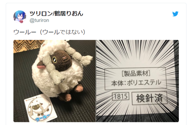 Pokémon fan learns the startling truth about the Wooloo plushie
