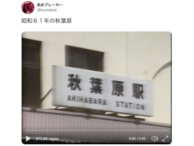 Akihabara in the '80s looked very different to Tokyo's otaku mecca today【Video】