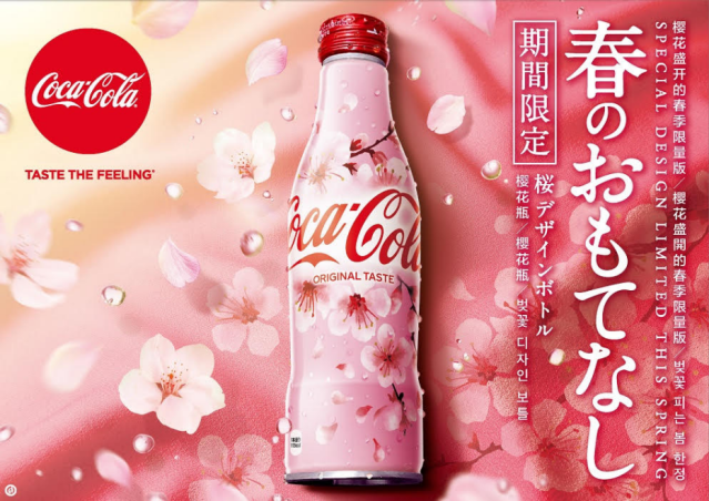 Coca-Cola Japan unveils new sakura design bottle for cherry blossom season 2020