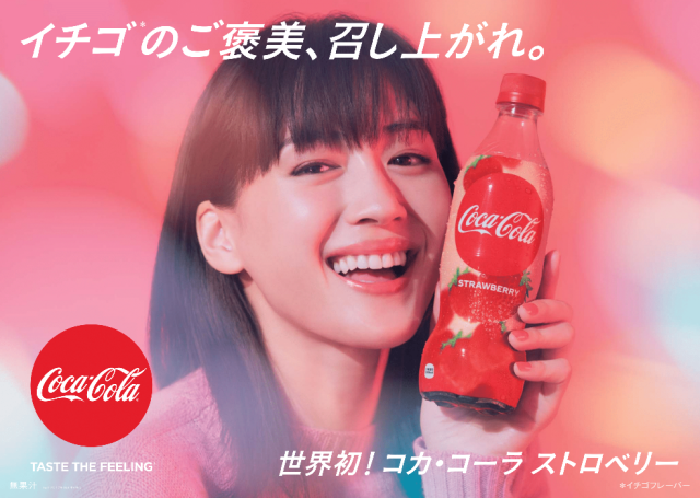 Coca-Cola Japan releases their first-ever strawberry coke