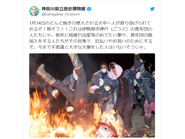 Japan has a festival where they straight-up throw dudes into a fire【Videos】