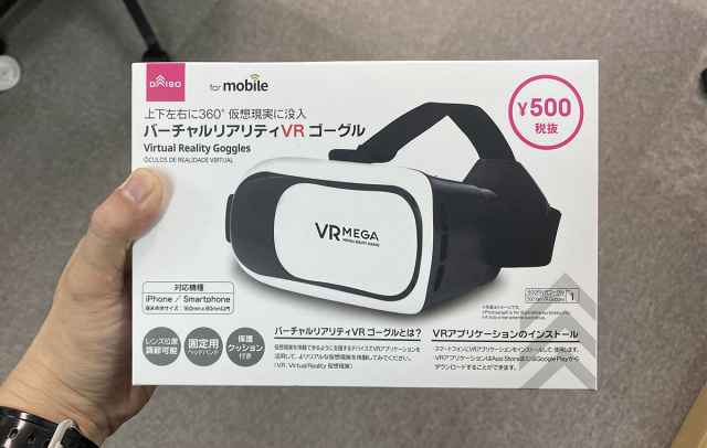 Are Daiso's smartphone VR goggles worth breaking the 100-yen barrier?