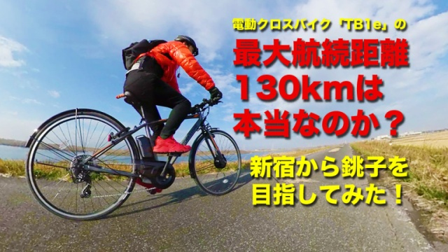 We ride Bridgestone's new TB1e electric bike over 80 miles in Japan, barely wear down the battery