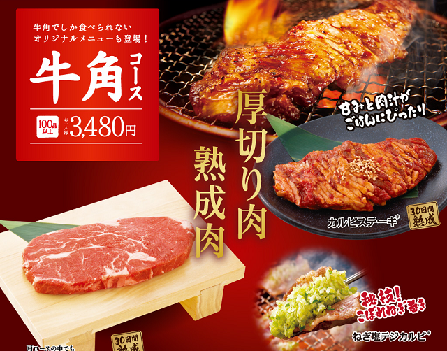 Tokyo food budget savior: All-you-can eat yakiniku, every night for less than four bucks