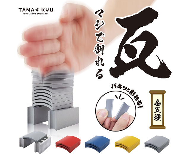Mini karate-chop roof tiles you can actually destroy are Japan's newest capsule toy【Videos】