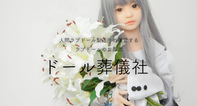 Love doll funeral service in Japan helps silicone lovers rest in peace