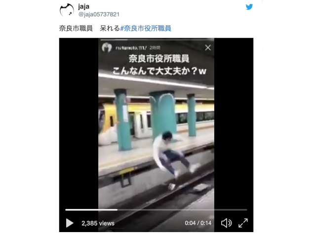 Nara City apologises after employee jumps from platform to platform across railway tracks【Video】