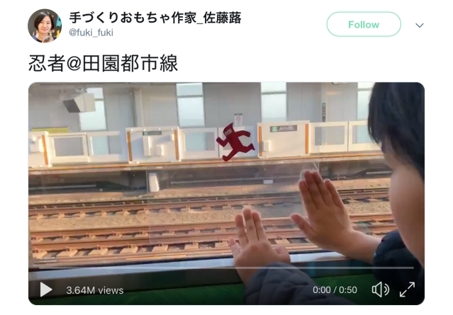 Japanese boy's real-world ninja animation on train warms hearts around the world【Video】