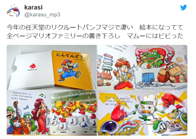 Nintendo's employee recruiting pamphlet is a full-color Super Mario storybook【Photos】