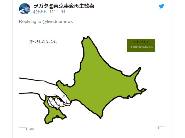 Japanese netizens vote on which of nation's prefectures would make the best weapons in battle