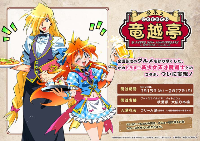 Slayers cafe opening in Tokyo and Osaka brings food of the fantasy anime to real life【Photos】