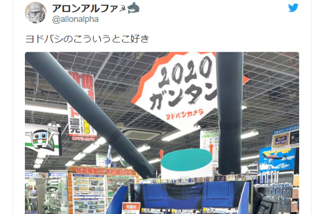 Japan's Yodobashi Camera store celebrates New Year 2020 by rolling out a huge cardboard Gundam