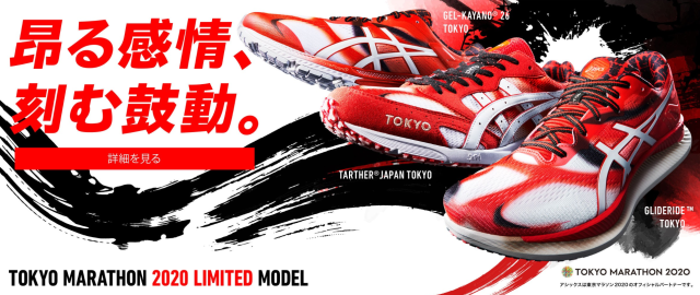 Tear up the stage and the 2020 Tokyo Marathon with kabuki-inspired ASICS sneakers