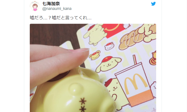 McDonald's Japan's cute Sanrio toy has a dis-ass-terous misprint