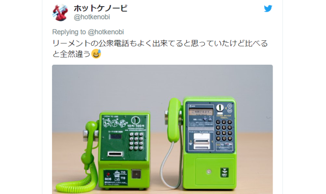 Japanese public phones are immortalized in this utterly perfect miniature model