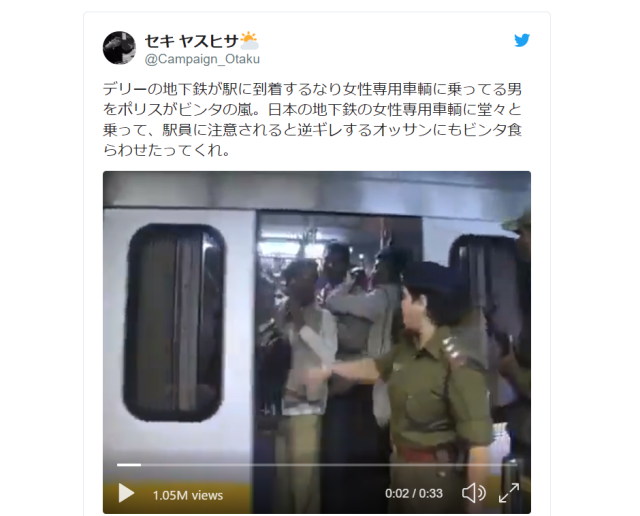 Japanese Twitter users happy to see men on women-only train car in India get slapped by police