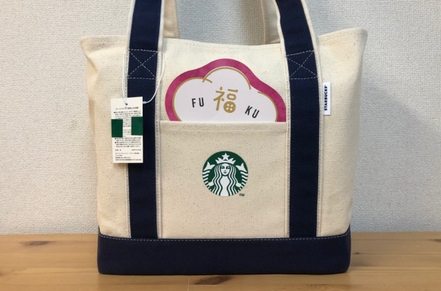 Starbucks Japan lucky bag is the most hard-to-get fukubukuro of the New Year