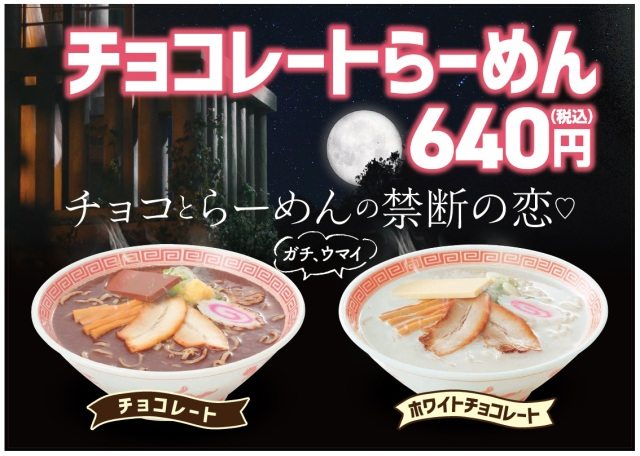 Chocolate Ramen is back at chain restaurant Korakuen, with a new friend: White Chocolate Ramen!