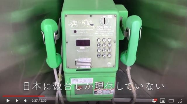 In search of Japan's hidden double pay phones