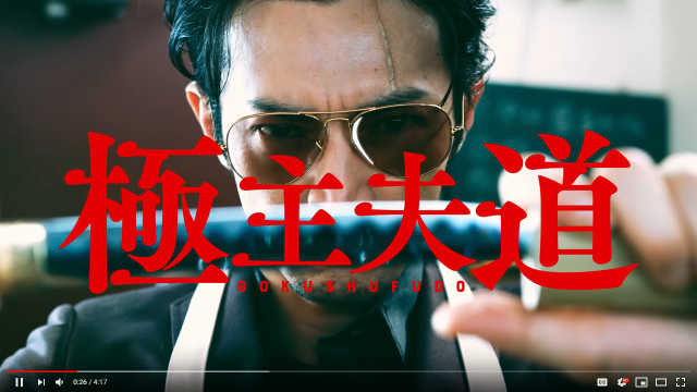 Manga about yakuza-turned-househusband gets live action commercial and we want more【Video】