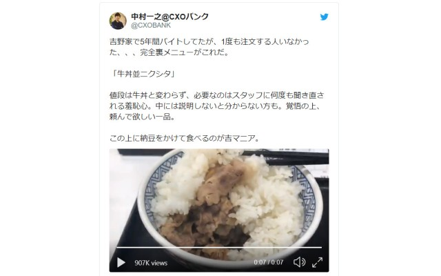 "Try this netizen's ""secret menu"" item beef bowl at Yoshinoya, if only to see what the heck it's about"