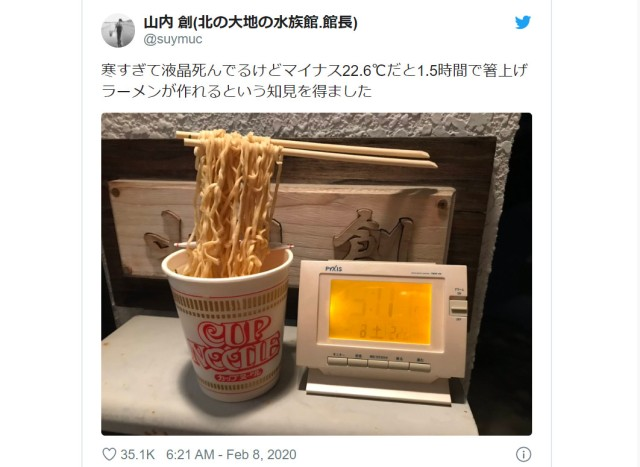 How to make your own ramen food sample with real ramen, in just 1.5 hours and -22.6 degrees C