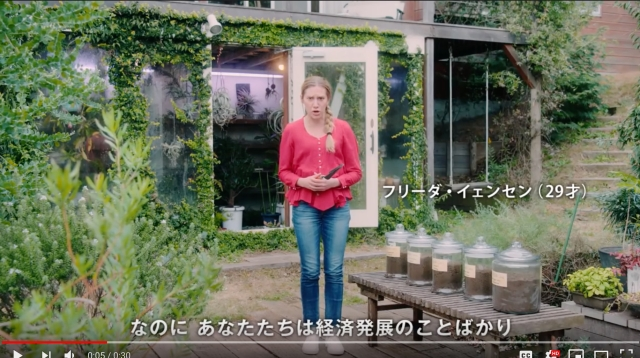 Greta Thunberg lookalike advertises pachinko slot machine parlor in Japan【Video】