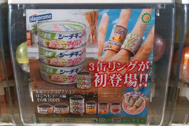 New edition canned fish rings in capsule machines nationwide, now with tuna!
