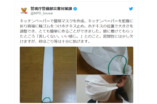 Make-it-yourself mask technique gets new interest as coronavirus fears cause shortage in Japan
