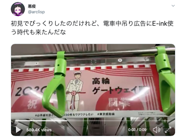 Yamanote trains in Tokyo display unique poster ads that look like paper but move like video