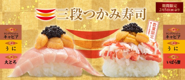 We try a rotating sushi chain's super high-quality 3-layer caviar, sea urchin & fatty tuna sushi
