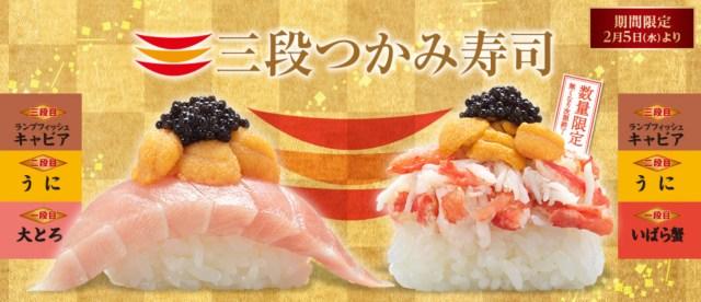 We try a rotating sushi chain's super high-quality 3-layer caviar, sea urchin & fatty tuna sushi