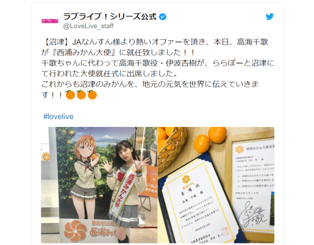 Love Live! character with controversial skirt to continue as orange spokesperson, petitioner says