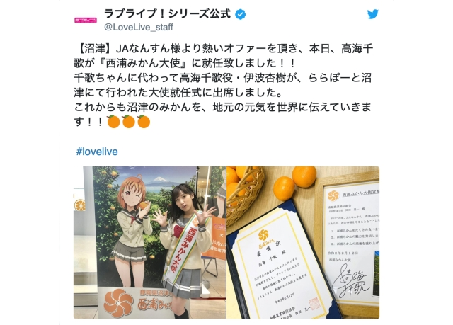 Love Live! poster showing anime schoolgirl in see-through skirt divides public opinion in Japan