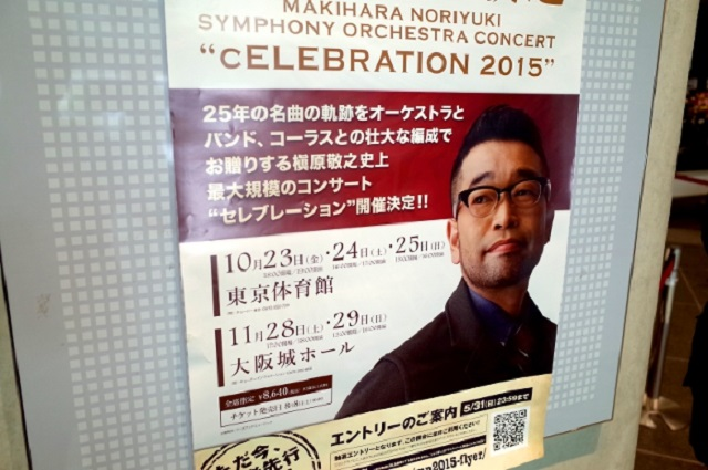 Noriyuki Makihara shoots to the top of Amazon sales ranking because he was arrested for speed possession