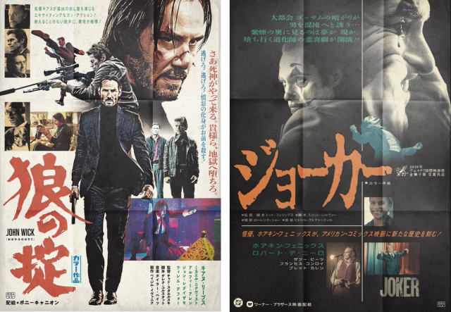Modern Hollywood movies get a '70s/'80s Japan makeover with awesome retro film posters【Pics】